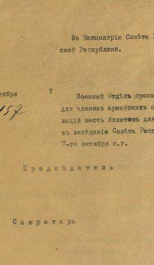 Str 25