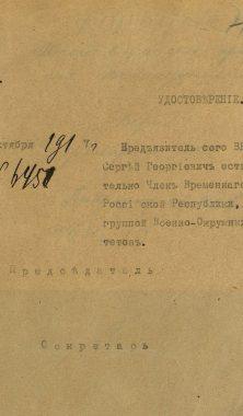 Str 37